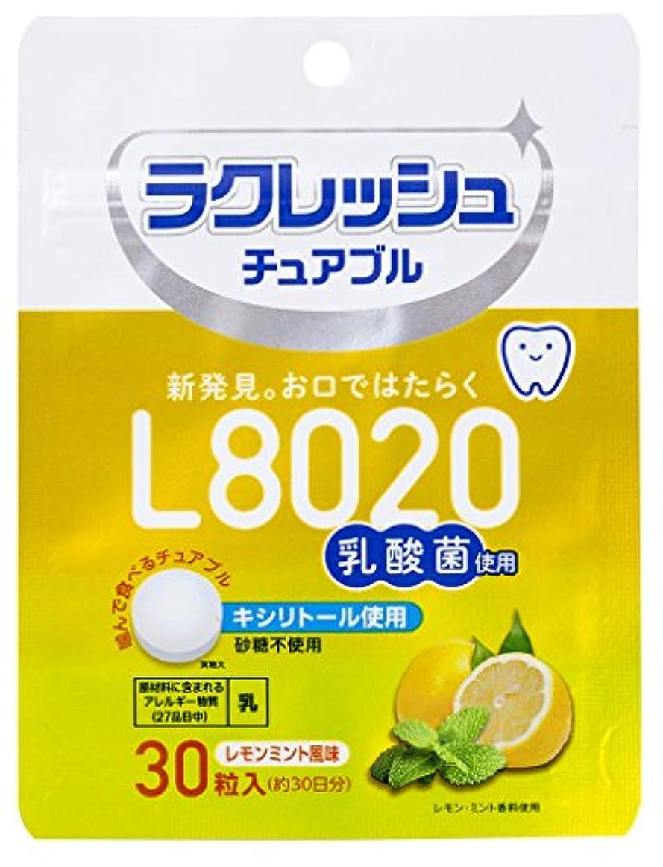 プランター到着するマグラクレッシュ L8020 乳酸菌 チュアブル レモンミント風味 オーラルケア 30粒入