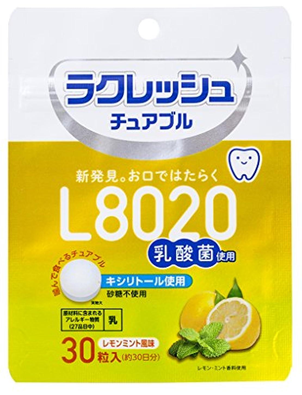 背景狭いきらきらラクレッシュ L8020 乳酸菌 チュアブル レモンミント風味 オーラルケア 30粒入