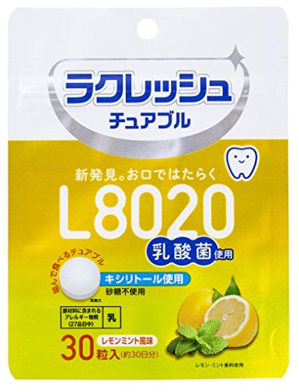 災難食品配偶者ラクレッシュ L8020 乳酸菌 チュアブル レモンミント風味 オーラルケア 30粒入
