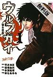 ウルフガイ 1【期間限定 無料お試し版】 (ヤングチャンピオン・コミックス)