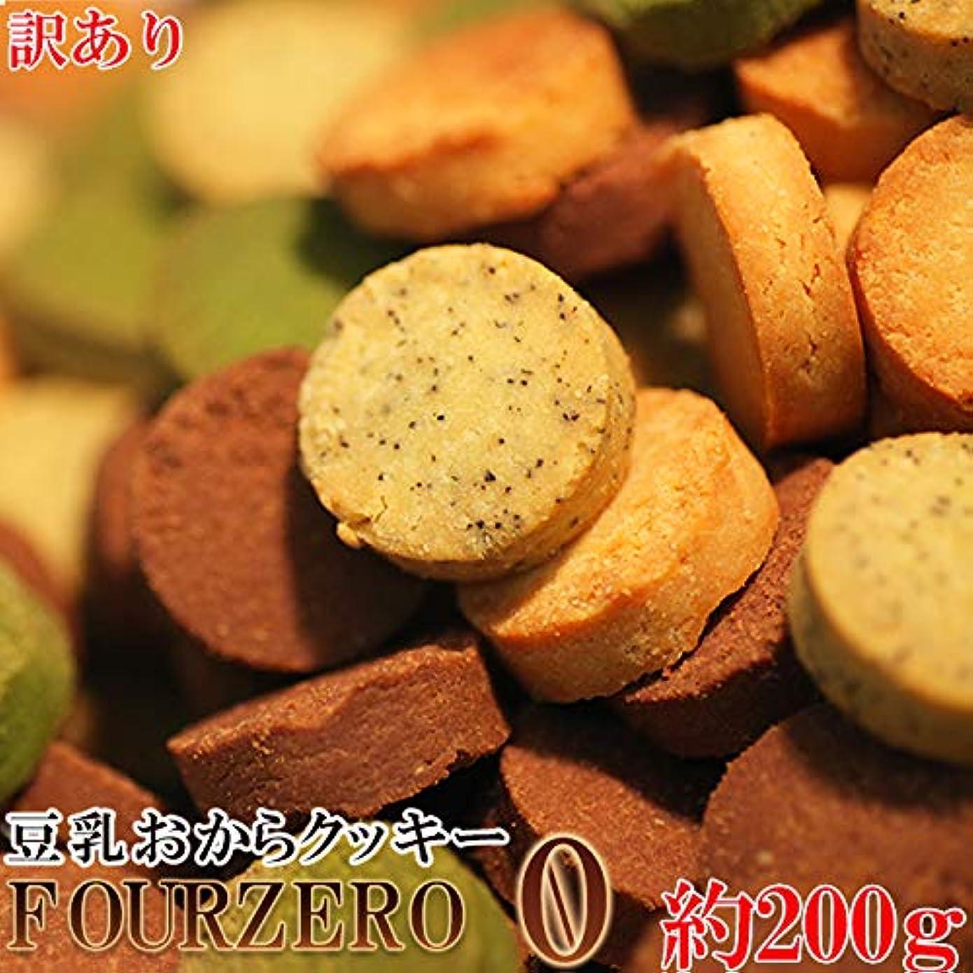 ピアノを弾く量かき混ぜる天然生活 【ゆうパケット】人気のおからクッキーにお試しが登場!!【訳あり】豆乳おからクッキーFour Zero(4種)200g SM00010488