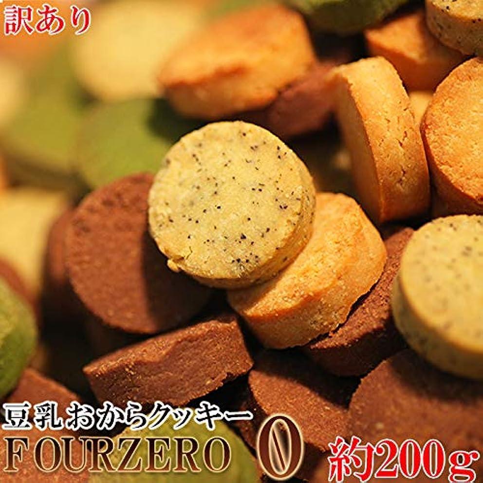 サイレン鮫カップル天然生活 【ゆうパケット】人気のおからクッキーにお試しが登場!!【訳あり】豆乳おからクッキーFour Zero(4種)200g SM00010488