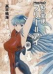 メタルヘッド・ノベル 虹の天使 フリー=アイ (HJ文庫Gタ01-01-01 )