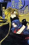 月下夢幻譚〜神無シ夜ノヲトギバナシ〜  5 (フラワーコミックス)