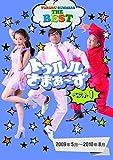 トゥルルさまぁ~ず ベスト1(2009年5月~2010年8月) [DVD]