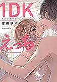 1DKえっち (ディアプラス・コミックス)