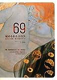 69 秘められたエロス―古代から現代 愛と欲望のアート