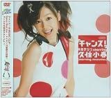 シングルV「チャンス!」 [DVD]