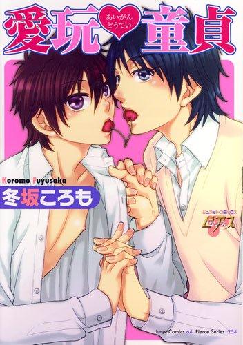 愛玩童貞 (ジュネットコミックス ピアスシリーズ)の詳細を見る