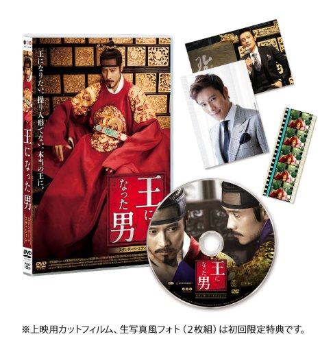 王になった男 スタンダード・エディション [DVD]の詳細を見る