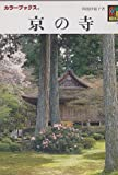 京の寺 (カラーブックス)