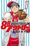 ※【Kindle本】ポイント100%還元!8月アウトロー(1) (週刊少年マガジンコミックス)