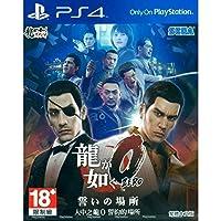Ryu ga Gotoku Zero: Chikai no Basho (Chinese Sub) for PlayStation 4 [PS4] (輸入版)