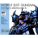 GUNDAM MFS PLUS (ガンダム ミニフィギュアセレクション プラス) 6 単品