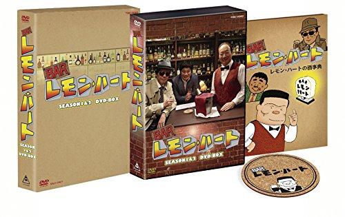 BARレモン・ハート SEASON1&2 DVD-BOX[DVD]