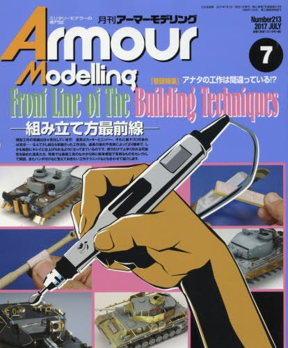 Armour Modelling(アーマーモデリング) 2017年 07 月号 [雑誌]