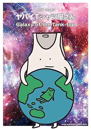 バンド・スコア ヤバイTシャツ屋さん「Galaxy of t...