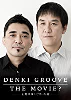 DENKI GROOVE THE MOVIE? ~石野卓球とピエール瀧~ [DVD]