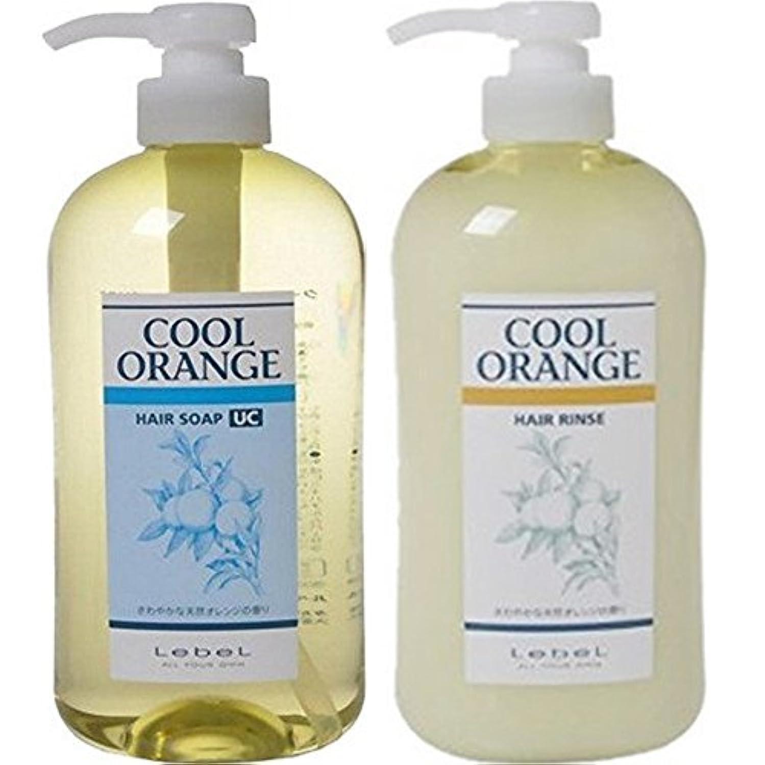 説明的うん硫黄ルベル クールオレンジ ヘアソープUC シャンプー 600ml & ヘアリンス 600ml セット Lebel COOL ORANGE ウルトラクールタイプ スキャルプケア