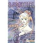 あぶな坂hotel (クイーンズコミックス)
