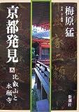 京都発見〈9〉比叡山と本願寺