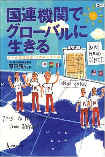 国連機関でグローバルに生きる―日本の国連加盟50周年記念出版の詳細を見る