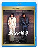 俺たちの勲章 Vol.3 [Blu-ray]