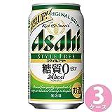 アサヒスタイルフリー350ml(24本入)×3ケース発泡酒・第3アサヒビール