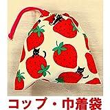 (当店の手作り品) コップ袋・巾着袋 サイズ:21cm×21cm (ヒモ除く) イチゴ ネコ ねこ 柄