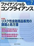 ファイナンシャルコンプライアンス 2009年 07月号 [雑誌]