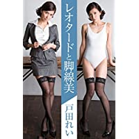 レオタードと脚線美 戸田れい 必撮!まるごと☆