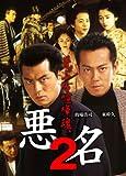 悪名 2~荒ぶる喧嘩魂~ [DVD]