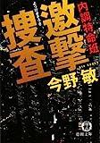 内調特命班 邀撃捜査 (徳間文庫)