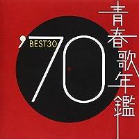 青春歌年鑑 1970