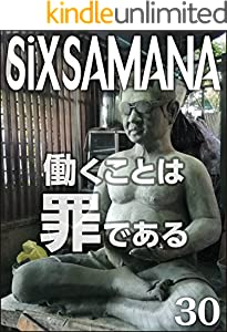 シックスサマナ 30巻 表紙画像
