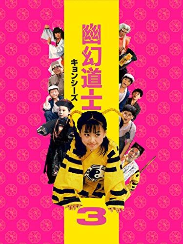 幽幻道士(キョンシーズ)3 <デジタルリマスター版> (吹替版)