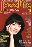 jazz Life (ジャズライフ) 2014年 06月号 [雑誌]
