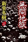 無間地獄(上) (幻冬舎文庫)