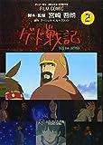 ゲド戦記―TALES from EARTHSEA (2) (アニメージュコミックススペシャル―フィルム・コミック)