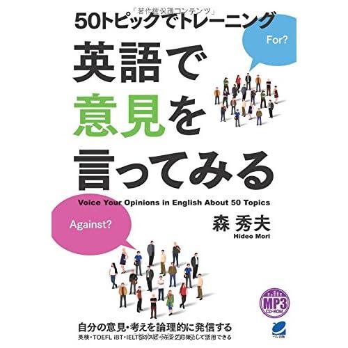 50トピックでトレーニング 英語で意見を言ってみる MP3 CD-ROM付き