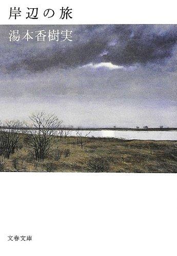岸辺の旅 (文春文庫) -