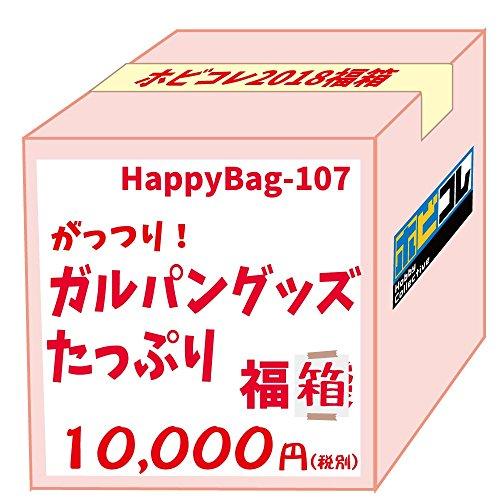 プラッツ ガルパングッズ福袋2018 HappyBag-107
