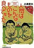 人間はこんなものを食べてきた 小泉武夫の食文化ワンダーランド (日経ビジネス人文庫)