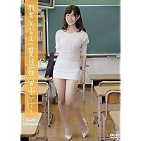 夏目百合子/教育実習生の夏目百合子です!
