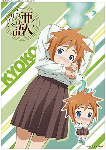 亜人ちゃんは語りたい A3クリアポスター 町 京子