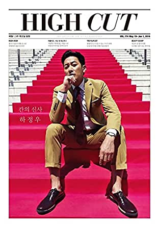 HIGH CUT 174号/韓国俳優ハ・ジョンウ/【4点構成】/韓国雑誌/ HIGHCUT 174号/ Ha Jung-woo