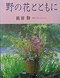 野の花とともに―FLOWER COLLECTION