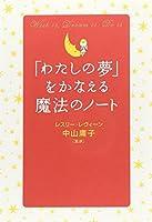 「わたしの夢」をかなえる魔法のノート