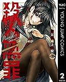 殺人無罪 2 (ヤングジャンプコミックスDIGITAL)