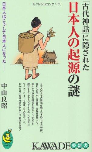 「古代神話」に隠された日本人の起源の謎 (KAWADE夢新書)の詳細を見る